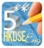 HKDSE_ENG